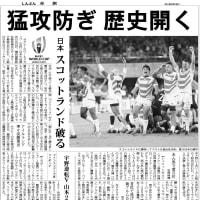 #akahata 猛攻防ぎ 歴史開く/日本、スコットランド破る ラグビーW杯 8強入り決める・・・今日の赤旗記事