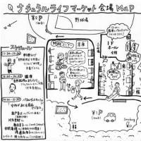 「会場MAP」ができました!