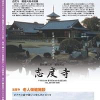 石川代表の 日本遺産 四国八十八箇所 世界遺産 高野山 おもてなしの宿 香川・高野山版 新版 2018年版