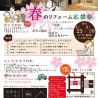 『春のリフォーム応援祭』開催のお知らせ