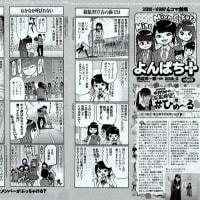 さしこ+ 第303回