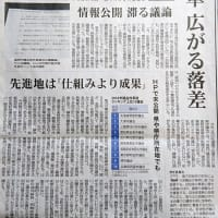 福岡市議会名物「〇△議事録」、ついに全国報道!
