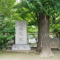 台東区浅草(奥浅草) 待乳山聖天を参拝 2