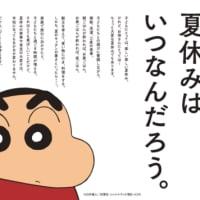クレヨンしんちゃんのポスター