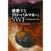 グローバルマネーの動向とSWF