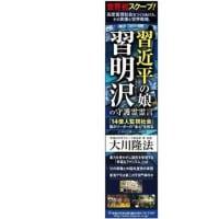 """本日発売(10/22号)の ニューズウィーク 〈日本版〉に『習近平の娘・習明沢の守護霊霊言―「14億人監視社会」陰のリーダーの""""本心""""を探る―』の広告が掲載されました。"""
