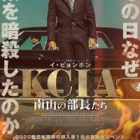 映画「KCIA 南山の部長たち」映画評