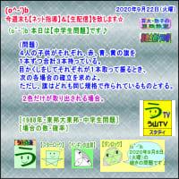 【中学生問題】[う山先生のネット指導・生配信]【算数・数学】(う山TV)