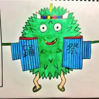 ヤッター!400回目投稿‼特別編楽笑オリジナル妖怪日記