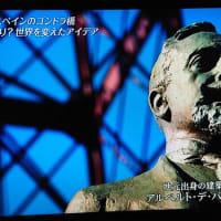 #0023 -'19. TBS、世界遺産ビスカヤ橋