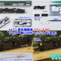 ◆鉄道模型、KATO「D51 498」のテンダー側に自作LEDヘッドライト追加!