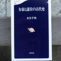 水谷千秋「女帝と譲位の古代史」(文春新書 2003年刊)レビュー