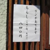 みさご鮨 in 茗荷谷