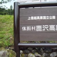 鹿沢高原の旅