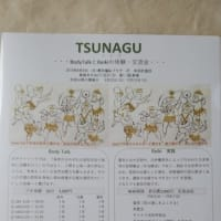 6月9日はTUNAGUの日!~レイキ交流会のご案内~