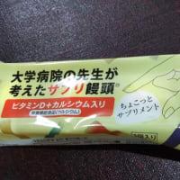 秋田大学・大学病院の先生と秋田の老舗菓子店かおる堂が 手を結んでできた サプリの薯蕷饅頭
