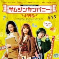 映画「サムジンカンパニー1995」 映画評