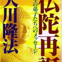 仏教と科学  相対性理論の第1発見者は、お釈迦様!