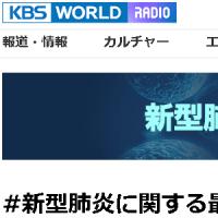 韓国KBS 日本語放送のニュースの時間短縮など