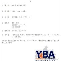 〔お知らせ〕JBAコーチ第7回リフレッシュ研修会(11/6)