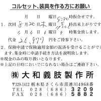 息子介護物語-エピソード23(令和2年8月)