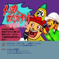大阪政治ナイトvol.5 本日開催です