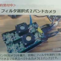 科学・技術のニュース141106-メッセナゴヤ