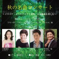 2016年10月16日は代々木上原で『秋の名曲コンサート』です❗
