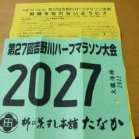 今年もきた!吉野川ハーフマラソン大会