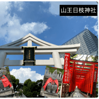 スピリチュアル紀行 19  東京十社巡り1&2