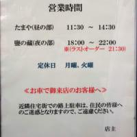 らぅめん たまや@入間市東藤沢