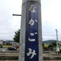 06/14: 駅名標ラリー 小海線ツアー#01: 中込, 佐久平, 中佐都 UP