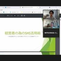 経営者のためのSNS活用術-第128回YMS