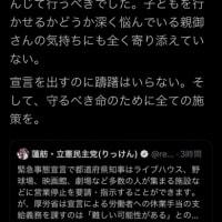 常に後出しジャンケンの蓮舫議員、日本国民の多くが呆れる