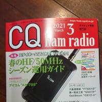 CQ誌3月号  今月も買いました