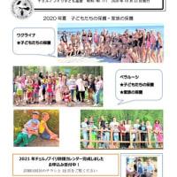 ニュースレター『チェルノブイリの子どもたち』2020年10月号発行しました