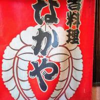 田舎料理 なかや@福島県いわき市