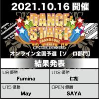 【ソロ結果】10/16D.START 2021 ONLINE全国予選