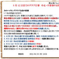 掲示板 9月12日までのクラブ行事、中止・不参加のお知らせ