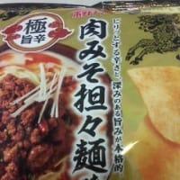 カルビー ポテトチップス 食べる麻辣(マーラー)味・ソーキそば味・肉みそ担々麵味