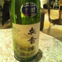 会津の新しいお酒を