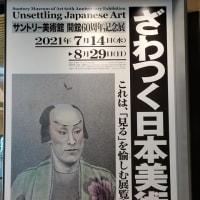 「ざわつく日本美術」/サントリー美術館