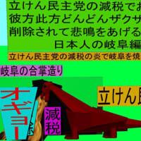 立憲民主党の減税で彼方此方どんどんザクザク削除されて、悲鳴を上げる日本人のアニメーションの怪獣の岐阜編(5)