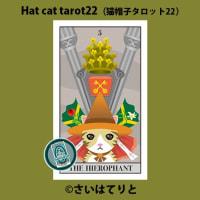 教皇 Hat cat tarot22(帽子猫タロット22)タロットカード。猫。イラスト。