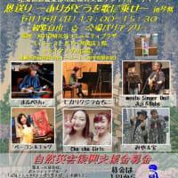 元気フェスタ!!さっぽろ笑EVER主催イベントのお知らせ 5月、6月開催分(5/17現在)
