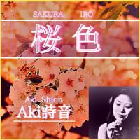 オリジナル曲「桜色」配信開始!