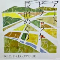 【告知】アートピクニック長沼めぐり(2019年9月21、22日)