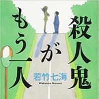 日本の警察 その107 「殺人鬼がもう一人」 若竹七海著 光文社
