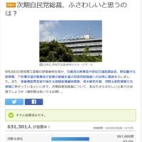 河野太郎大臣63% 次期総裁選にふさわしい 圧倒的にトップ