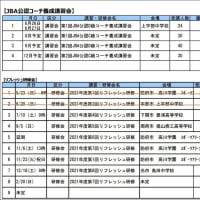 〔お知らせ〕JBA公認コーチ 講習会・研修会計画表(10/16版)